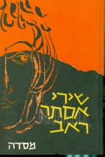 שירי אסתר ראב