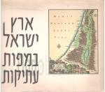 ארץ ישראל במפות עתיקות - עם שמונה עשרה תמונות