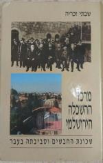 מרכז ההשכלה הירושלמי - שכונת החבשים וסביבתה בעבר