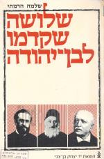 שלושה שקדמו לבן יהודה (במצב טוב, המחיר כולל משלוח)