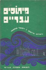 מיתוסים עבריים - ספר בראשית (במצב טוב , המחיר כולל משלוח)