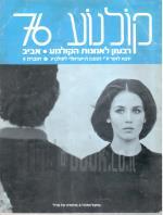 קולנוע 76 חוברת 9 - אביב