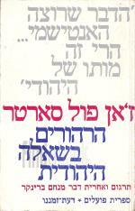 הרהורים בשאלה היהודית (כחדש, המחיר כולל משלוח)