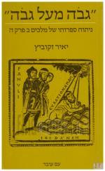 גבוה מעל גבוה - נתוח ספרותי של מלכים ב פרק ה (כחדש, המחיר כולל משלוח)