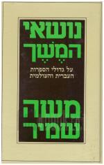 נושאי המשך - על גדולי הספרות העברית והעולמית (כחדש, המחיר כולל משלוח)