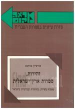זההירות, ספרות ארץ-ישראלית (כחדש, המחיר כולל משלוח)