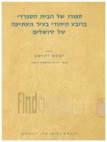 ספורו של הבית הספרדי ברובע היהודי בעיר העתיקה של ירושלים (במצב טוב, המחיר כולל משלוח