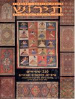 תירוש בית מכירות פומביות - 210 שטיחים פרסיים, קווקאזים ושבטיים