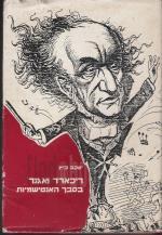 ריכארד ואגנר בסבך האנטישמיות