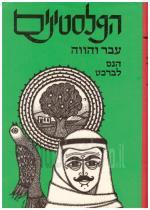 הפלסטינים עבר והווה (כחדש, המחיר כולל משלוח)
