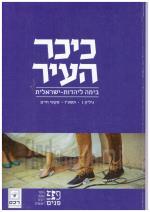 כיכר העיר - בימה ליהדות ישראלית - גליון 1תשע