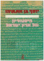 יוסף בן מתתיהו היסטוריון של ארץ ישראל בתקופה ההלניסטית והרומית (כחדש, המחיר כולל משלוח)