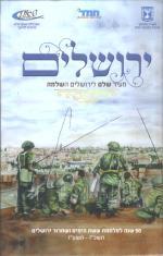 ירושלים מעיר שלם לירושלים השלמה - 50 שנה למלחמת ששת הימים ושחרור ירושלים