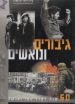 גיבורים ונואשים : 60 שנה למרד גטו וארשה