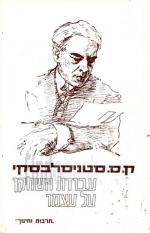 עבודת השחקן על עצמו : יומנו של תלמיד / ק. ס. סטניסלבסקי