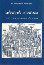 מאיטליה לירושלים - איגרותיו של ר' עובדיה מברטנורא מארץ ישראל