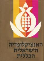 האינציקלופדיה הישראלית הכללית