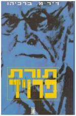 תורת פרויד / מהדורה עשירית בתוספת ביוגרפיה, דוגמאות ואנליזה נפשית (חדש לגמרי! המחיר כולל משלוח)