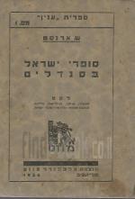 סופרי ישראל בסנדלים