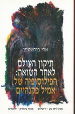 תיקון עולם לאחר השואה - הפילוסופיה של אמיל פקנהיים