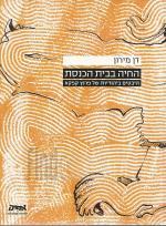 החיה בבית הכנסת - היבטים ביהודיות של פרנץ קפקא