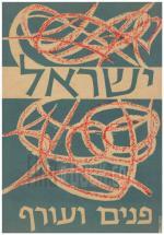 ישראל פנים ועורף / אלבום עברית/אנגלית (כחדש, המחיר כולל משלוח)