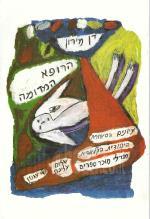 הרופא המדומה - עיונים בסיפורת היהודית הקלאסית (במצב טוב מאד, המחיר כולל משלוח)