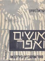אנשים ואפר: ספר אושביץ-בירקנאו (במצב טוב מאד, המחיר כולל משלוח)