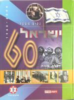 ישראל 60 ואלה שנות
