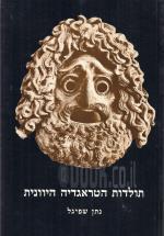 תולדות הטראגדיה היוונית / תולדות הטרגדיה היוונית (כחדש, המחיר כולל משלוח)