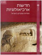 חדשות ארכיאולוגיות 113 (כחדש, המחיר כולל משלוח)