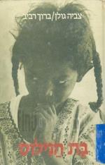 בת הנילוס