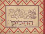 החליל - שירים לילדים - הוצאת דביר, 1923 - שאול טשרניחובסקי, נחום גוטמן