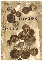 מטבעות טבריה (במצב טוב מאד, המחיר כולל משלוח)