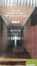 דב ינון ראשית המחקר במודיעין הישראלי