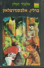 ברלין, אלכסנדרפלאץ : סיפורו של פראנץ ביברקופף