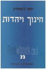 חינוך ויהדות - מסות (כחדש, המחיר כולל משלוח)