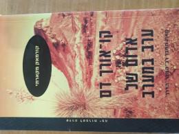 קו אורך דם או אדום של ערב במערב [הוצאת מודן, 2013] / קורמאק מקארתי