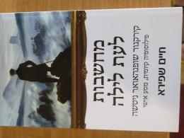 מחשבות לעת לילה : קירקגור שופנהאואר ניטשה - פילוסופיה קיומית, מסע אישי / חיים שפירא