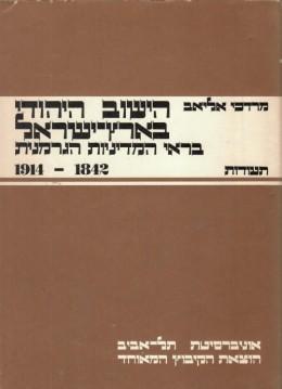 הישוב היהודי בארץ ישראל בראי המדיניות הגרמנית 1842-1914