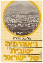 גיאוגרפיה ישובית של ישראל (במצב טוב מאד, המחיר כולל משלוח)