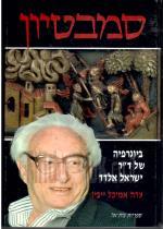 סמבטיון ביוגרפיה של ד'ר ישראל אלדד