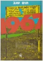 1967 - והארץ שינתה את פניה (כחדש! המחיר כולל משלוח)