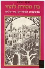 בין מסורת להווי - במשכנות הספרדים בירושלים (במצב טוב מאד, המחיר כולל משלוח)