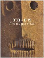 פנים אל פנים - המסכות העתיקות בעולם (חדש לגמרי! המחיר כולל משלוח)