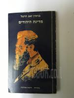 מדינת היהודים