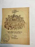 חידון ירושלים תשל