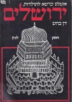 אטלס כרטא לתולדות ירושלים