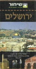 ירושלים מדריך למטילים