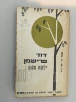 ילקוט מסות / דוד פרישמן